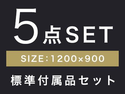 5点SET SIZE:1200×900 標準付属品セット