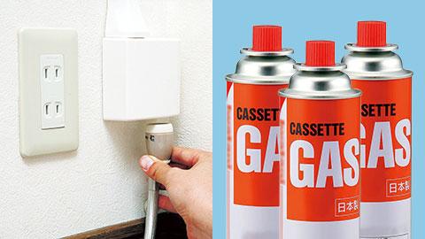 都市ガス・LPガス・カセットボンベの3種に対応